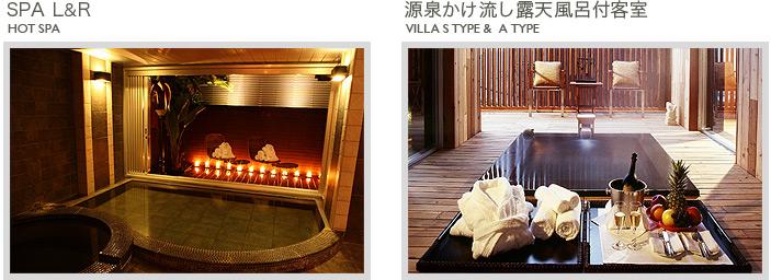 SPA L&R 源泉かけ流し露天風呂付客室