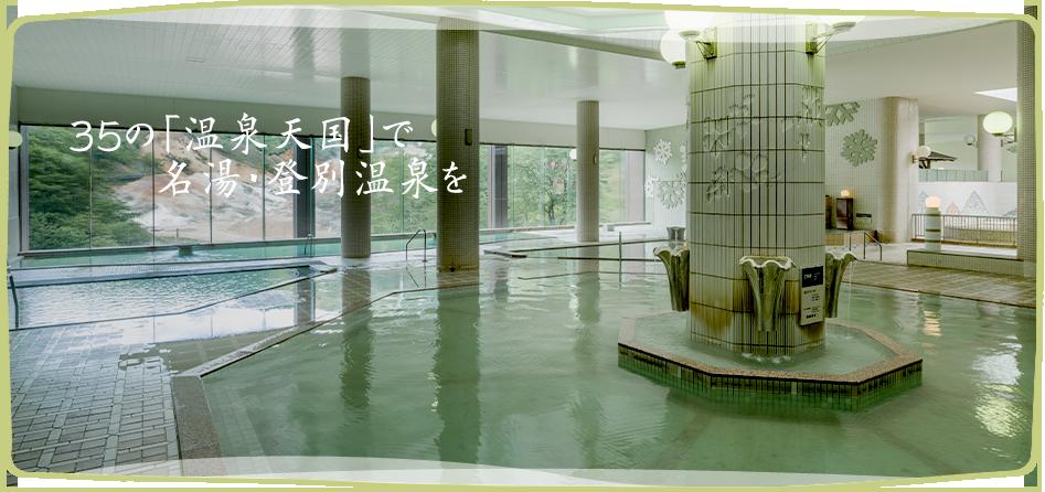 35の「温泉天国」で名湯・登別温泉を
